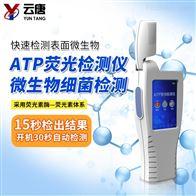 YT-WATP微生物检测仪器有哪些