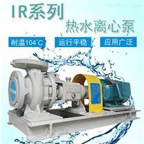 10匹管道离心泵IR系列热水循环泵