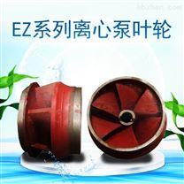 水平单段式离心泵配件增压泵叶轮