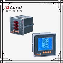 电能质量监测装置 电能计量数显表
