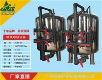 井水不锈钢除铁除锰过滤器