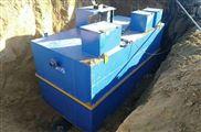 矿山生活污水处理设备/选型