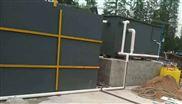 *实验室废水处理设备*
