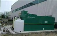 生活区生活废水处理设备