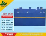HTZN0.3-15T/H农村污水处理设备