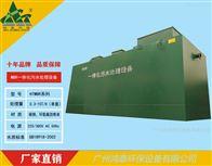 HTMBR1-500T/DMBR污水处理设备