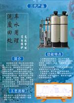 三代洗车水循环雷竞技官网app