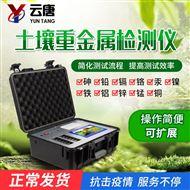 YT-ZSE高精度土壤重金属检测仪