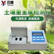 YT-ZSD土壤重金属分析仪器