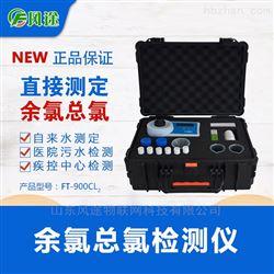 FT-900CL2余氯总氯检测仪