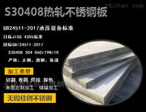 无锡不锈钢市场316L钢板一吨价格31603