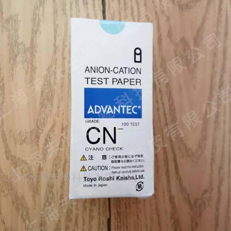 ADVANTEC CANION CATION  TEST PAPER 试纸