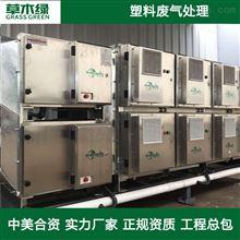 塑料造粒厂废气治理设备