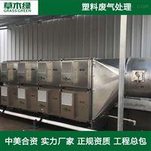 塑料厂废气净化机器