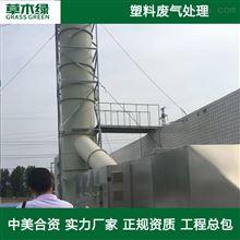 塑料厂废气净化器