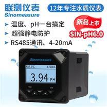 聯測SIN-pH6.0型工業pH計