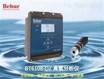 英国Bebur-BT6108-OZ 水中臭氧分析仪