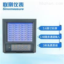 联测SIN-R8000D无纸记录仪