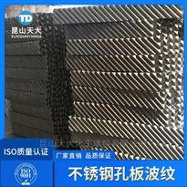 余热回收利用项目250Y不锈钢孔板波纹填料