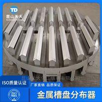 不锈钢槽盘式液体分布器