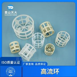 塑料高流环填料