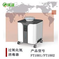 FT-1001过氧化氢灭菌设备