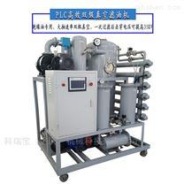 KBA-PLC-30绝缘油专用滤油机