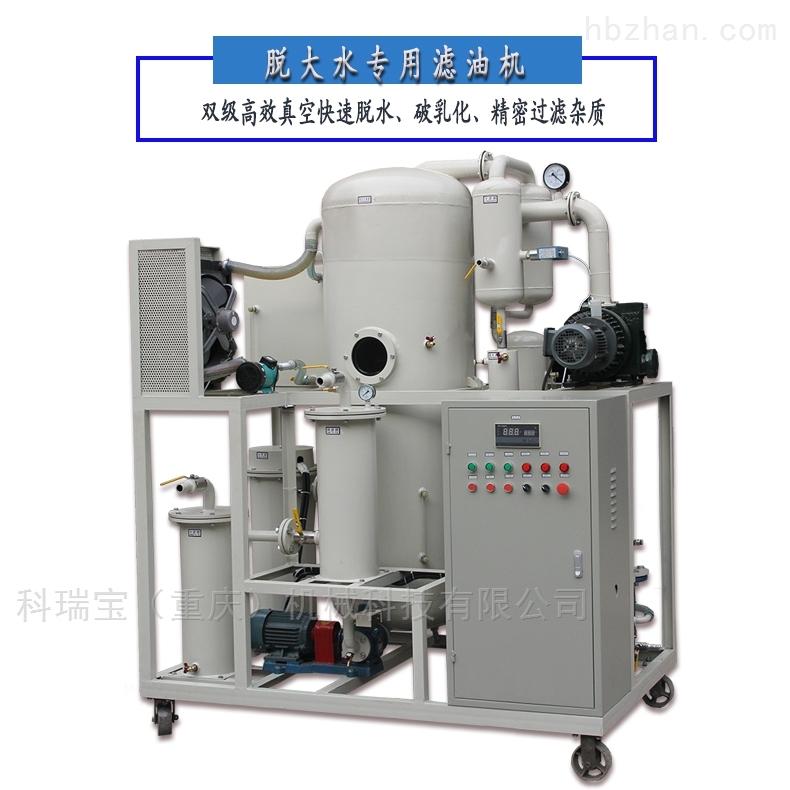 KBD-S-30型废油脱水滤油机
