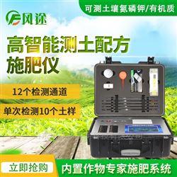 FT-Q4000土壤养分速测仪价格