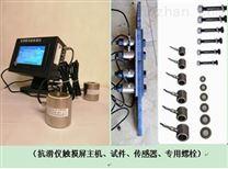 高强螺栓轴力计/滑移系数检测仪