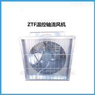 ZTF壁式智能风机