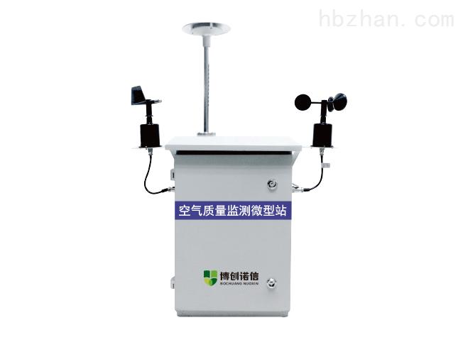 衢州空气质量检测系统厂家