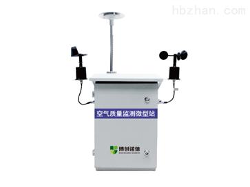 杭州微型空气站厂家