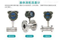 江苏定量控制涡轮流量计厂家价格