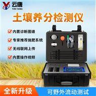 YT-TR03土壤肥力测定仪