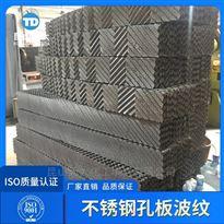 炼油厂吸收稳定系统用孔板波纹填料