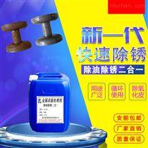 除油除锈二合一清洗剂,氧化皮除锈剂