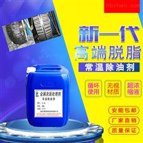 工业高效常温除油剂超声波清洗剂