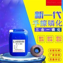 常温铁系三合一清洗剂除油磷化钝化