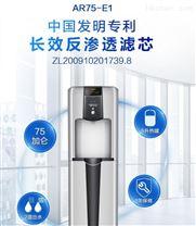 史密斯AR75-E1商用办公净水器租赁价格