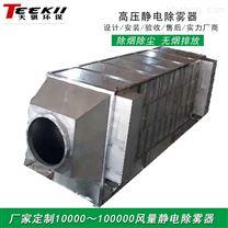 化工厂湿式高压静电除雾除烟器厂家