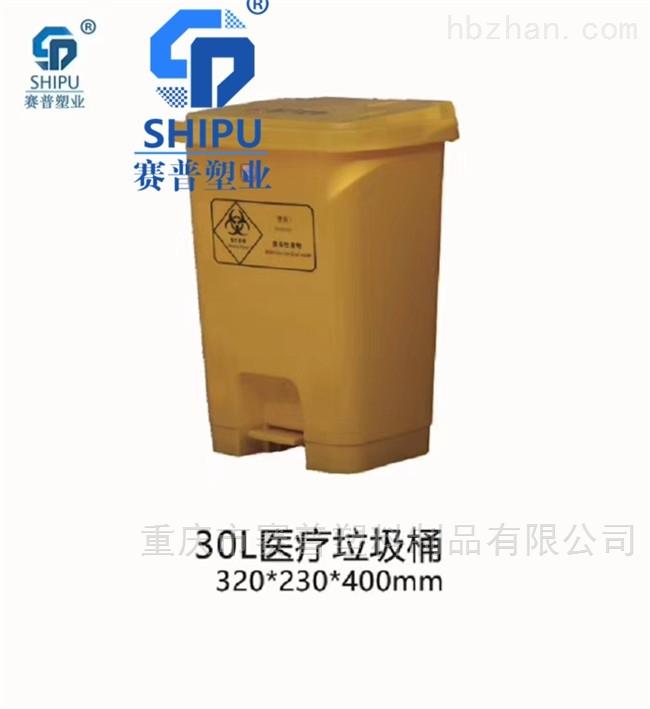 30升小号医疗垃圾桶 脚踩黄色废物箱