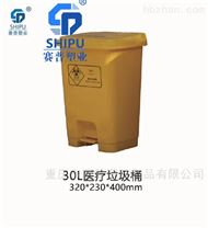 30升医疗脚踩垃圾桶 黄色医疗垃圾箱