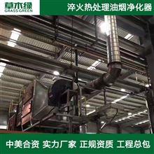 金属表面热处理烟气净化设备