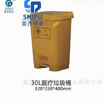 30升脚踏式医疗塑料垃圾桶