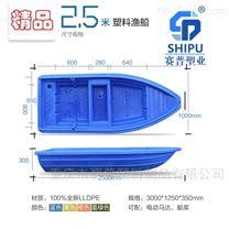 2.5米加厚pe牛筋塑料船渔船养鱼小船