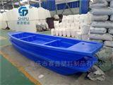 4.5米塑料渔船双层加厚牛筋塑料船钓鱼小船
