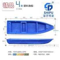 4米养殖船 河道清理船 双层加厚PE钓渔船
