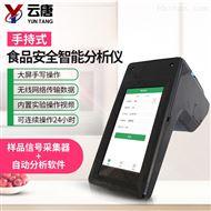 YT-ST10手持式食品安全智能分析系统