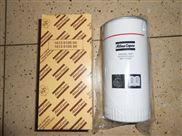 阿特拉斯空压机机油过滤器